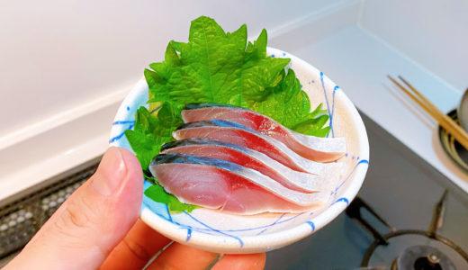 しめ鯖の作り方【家飲み用簡単おつまみレシピ】